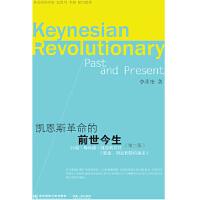 凯恩斯革命的前世今生:约翰・梅纳德・凯恩斯及其《就业、利息和货币通论》(货号:A3) 李井奎 978756543370