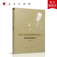 社会与政治的伦理表达:萧伯纳戏剧研究 人民出版社