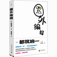 圈外编辑 广西师范大学出版社