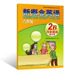新概念英语青少版同步语法快乐练2B-授权正版新概念英语辅导书,同步提高,词汇、句型、语法练习尽在其中