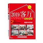 2019客厅精选图鉴 雅致中式风格