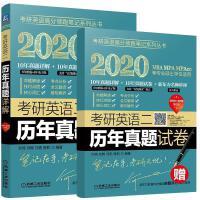 2020考研英语二历年真题详解