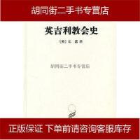 【二手旧书8成新】英吉利教会史 (英)比德 商务印书馆 9787100023139
