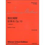 勃拉姆斯叙事曲 Op.10