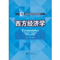 西方经济学(精简版)