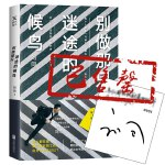 别做那只迷途的候鸟(当当独家限量签名版) 刘同新书 2018