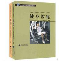 健身教练+户外运动 专用于体育行业国家职业资格认证 社会体育指导员国家职业资格培训教材 健身房教材书籍