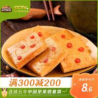 【领券满300减210】【三只松鼠_老爹鱼豆腐180gx1袋】豆干小包装香辣味原味烧烤味