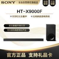 索尼(SONY)HT-X9000F无线家庭音响系统