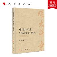 """中国共产党""""伟大斗争""""研究 人民出版社"""