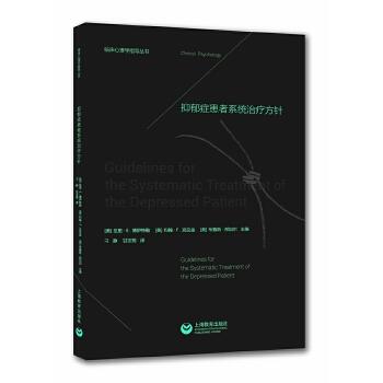 抑郁症患者系统治疗方针 抑郁症治疗可靠的指南;临床心理学领域经典教科书