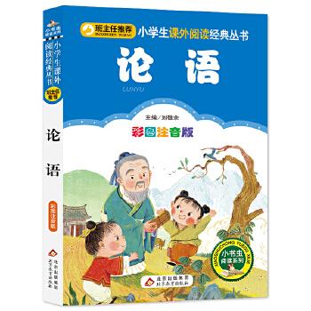 论语(彩图注音版)小学生语文新课标必读丛书 全国名校班主任隆重推荐,专为孩子量身订做的阅读书目。畅销10年,经久不衰,发行量超过7000万册,中国小学生喜爱的图书之一。