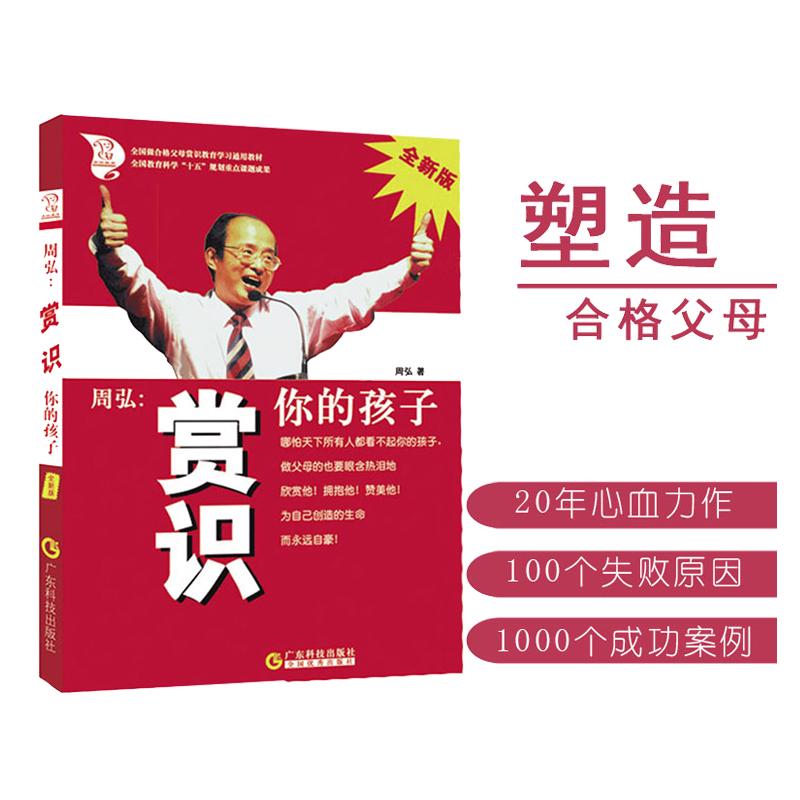 周弘:赏识你的孩子 学会赏识——周弘给中国父母的一封公开信