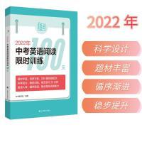 2022年中考英语阅读限时训练100天 上海译文出版社