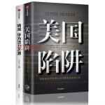 商业管理书籍套装2册 熵减:华为活力之源 美国陷阱 华为任正非推荐 经济管理
