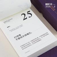 正版丁香医生健康日历2020年丁香园台历365天健康生活创意手撕历