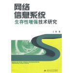 网络信息系统生存性增强技术研究