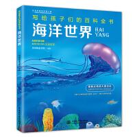 海洋世界(写给孩子们的百科全书)