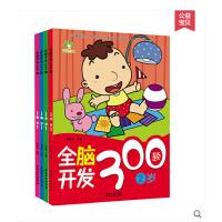 全脑开发300题2-5岁 全套4册 宝宝左右脑开发