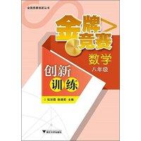 数学(8年级)/***竞赛创新训练 张彩霞//陈晓君|主编:王向东//戎海武