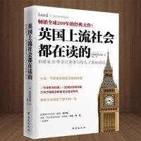 正版 英国上流社会都在读的伯爵家书 外交官爸爸写给儿子的80封信 《牛津世界经典》选定图书 出青少年 男子汉经典教科书