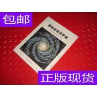 [二手旧书9成新]跟着星星游宇宙:从提出地球是圆的到发现天王星 /