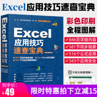 excel教程书籍Excel应用技巧速查宝典视频案例版excel教程excel表格制作函数公式电脑自学入门Office