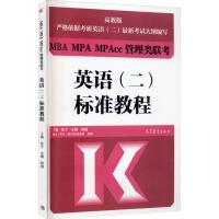 MBA MPA MPAcc管理类联考英语(二)标准教程 高教版 高等教育出版社