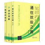 哈耶克经典文集套装(全三册):通往奴役之路、自由宪章、致命的自负