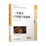 一学就会 : CTP数字化流程