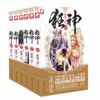 狂神123456 全套1-6共6册 狂神小说 唐家三少著
