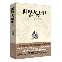 世界大历史(1571-1689) (美)弗兰克・萨克雷//约翰・芬德林|译者:闫传海