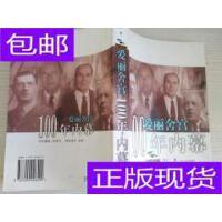[二手旧书9成新]爱丽舍宫100年内幕【实物拍图】 /鲁仁 著 山东?