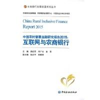 中国农村普惠金融研究报告2015:互联网与农商银行