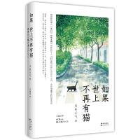 如果世上不再有� 精�b2019版 川村元�� 超人��勇��影《你的名字》制作人首部心�`成�L�小�f