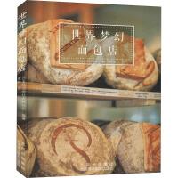 世界梦幻面包店 北京美术摄影出版社