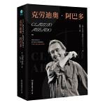 克劳迪奥・阿巴多:一位值得树碑立传的指挥家,音乐艺术家