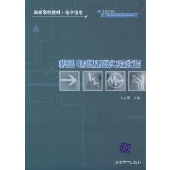 模拟电路基础实验教程——高等学校教材·电子信息