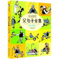 父与子全集 彩色双语版 珍藏版 儿童漫画绘本 1-2-3-10-12岁少儿经典故事书漫画书 亲子读物暑假小学生课外读物