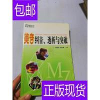 [二手旧书9成新]美音纠音、透析与突破 /邱政政、郑咏滟 世界图书