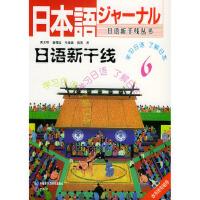 日语新干线 6 附磁带