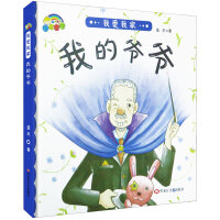 全新正版图书 我的爷爷 蓝天 黑龙江美术出版社 9787559332899 人天图书专营店