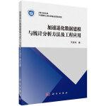 加速退化数据建模与统计分析方法及工程应用