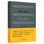 世界音乐家传记丛书:弗朗茨・李斯特