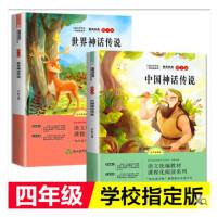 中国古代神话传说 世界神话传说全套2册 快乐读书吧四年级上册课外书必读 世界经典神话与传说故事 中外神话故事课外阅读书籍