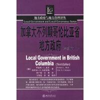 加拿大不列颠哥伦比亚省地方政府(第三版)――地方政府与地方治理译丛