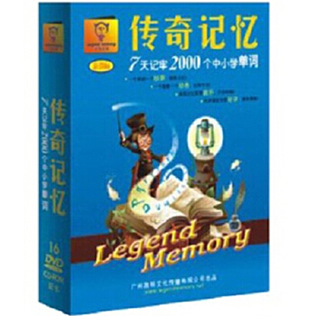 传奇记忆 7天记牢2000个中小学单词 16DVD/CD-ROM 原装正版 闪电发货