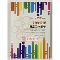 正版现货 行政经理日常工作细节 经理人日常工作细节为主题 定义每一项工作的关键要点 行政经理 企业管理 工作细节类书籍