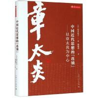 中国近代思想的连锁--以章太炎为中心(精)/章学研究论丛