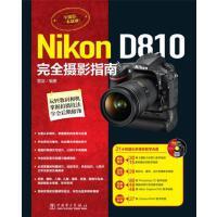 Nikon D810完全摄影指南